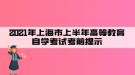 2021年上海市上半年高等教育自学考试考前提示