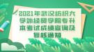 2021年武汉纺织大学外经贸学院专升本考试成绩查询及复核通知