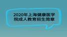 2020年上海健康医学院成人教育招生简章