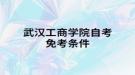 武汉工商学院自考免考条件