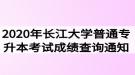 2020年长江大学普通专升本考试成绩查询通知