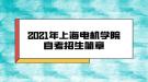 2021年上海电机学院自考招生简章