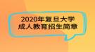 2020年复旦大学成人教育招生简章