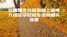 在哪里可以查询到上海电大招生学校和专业等相关信息