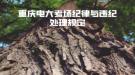重庆电大考场纪律与违纪处理规定
