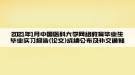 2021年1月中国医科大学网络教育毕业生毕业实习报告(论文)成绩公布及补交通知