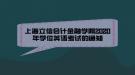 上海立信会计金融学院2020年学位英语考试的通知