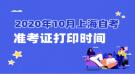 2020年10月上海自考准考证打印时间