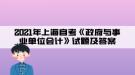 2021年上海自考《政府与事业单位会计》试题及答案(1)