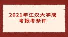 2021年江汉大学成考报考条件