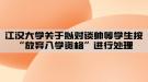 """江汉大学关于拟对谈帅等学生按""""放弃入学资格""""进行处理"""