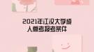 2021年江汉大学成人高考报考条件