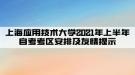 上海应用技术大学2021年上半年自考考区安排及友情提示