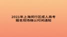 2021年上海闵行区成人高考报名现场确认时间公布