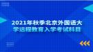 2021年秋季北京外国语大学远程教育入学考试科目