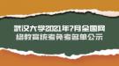 武汉大学2021年7月全国网络教育统考免考名单公示