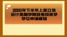 2020年下半年上海立信会计金融学院自考投资学学位申请通知