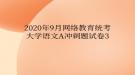 2020年9月网络教育统考大学语文A冲刺题试卷3