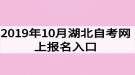 2019年10月湖北自考网上报名入口