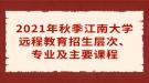 2021年秋季江南大学远程教育招生层次、专业及主要课程