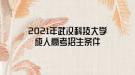 2021年武汉科技大学成人高考招生条件
