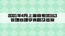 2021年4月上海自考00163管理心理学真题及答案