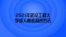 2021年武汉工程大学成人高考报名方法