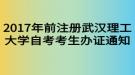 2017年前注册武汉理工大学自考考生办证通知