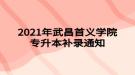 2021年武昌首义学院专升本补录通知