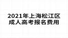 2021年上海松江区成人高考报名费用是多少