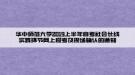 华中师范大学2019上半年自考社会长线实践环节网上报考及现场确认的通知