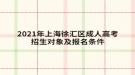 2021年上海徐汇区成人高考招生对象及报名条件