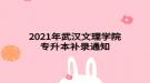 2021年武汉文理学院专升本补录通知