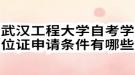 武汉工程大学自考学位证申请条件有哪些