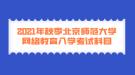 2021年秋季北京师范大学网络教育入学考试科目