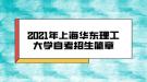 2021年上海华东理工大学自考招生简章