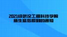 2021级武汉工程科技学院新生延后报到的通知