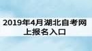 2019年4月湖北自考网上报名入口