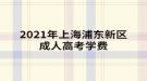 2021年上海浦东新区成人高考学费