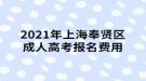 2021年上海奉贤区成人高考报名费用