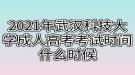 2021年武汉科技大学成人高考考试时间什么时候