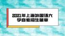 2021年上海外国语大学自考招生简章
