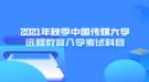 2021年秋季中国传媒大学远程教育入学考试科目