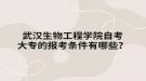 武汉生物工程学院自考大专的报考条件有哪些?