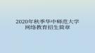 2020年秋季华中师范大学网络教育招生简章