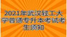 2021年武汉轻工大学普通专升本考试考生须知