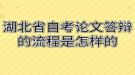 湖北省自考论文答辩的流程是怎样的