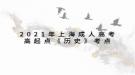 2021年上海成人高考高起点《历史》考点:五四运动