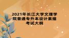 2021年长江大学文理学院普通专升本设计素描考试大纲