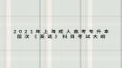 2021年上海成人高考专升本层次《英语》科目考试大纲
